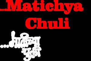 Matichya chuli video songs hd 1080p telugu movies by poebunsrega.