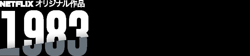 1983 netflix ネットフリックス 公式サイト