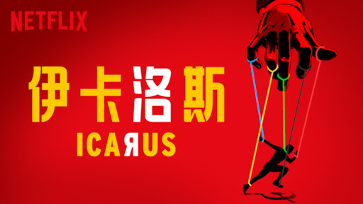 Icarus | Netflix Official Site