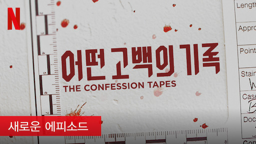 The Confession Tapes | Netflix Official Site