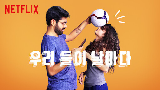 Little Things | Netflix Official Site