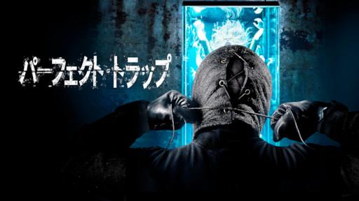 Saw II | Netflix